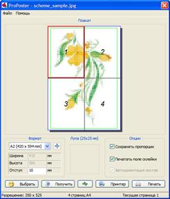 Программа ProPoster великолепно подходит для распечатки схем вышивания крестиком.